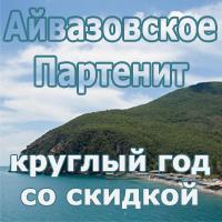 Санаторий Айвазовское