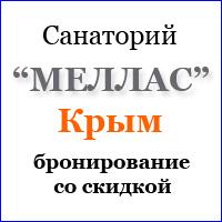 Баннер Меллас