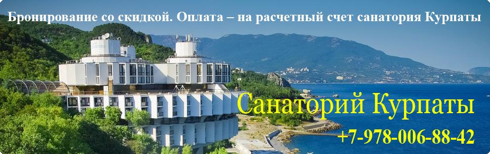 Санаторий Нижняя Ореанда | Крым | Ялта | Промо-сайт санатория